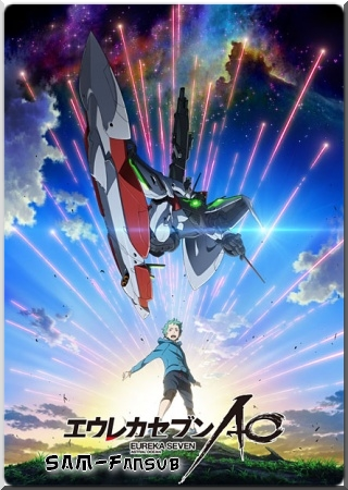 An Illustration of Eureka Seven AO